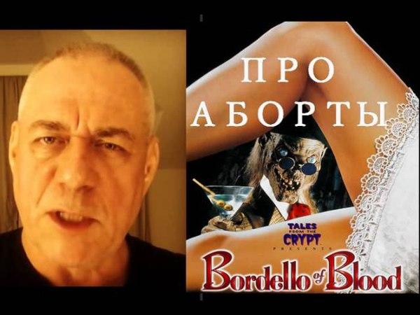 Сергей Доренко расстрига про запрет абортов в России