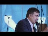 Тост Саакашвили на 50-летии Гордона