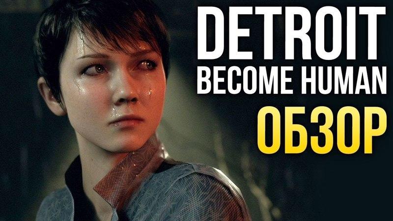 Detroit Become Human - Гуманизм для самых маленьких (ОбзорReview)
