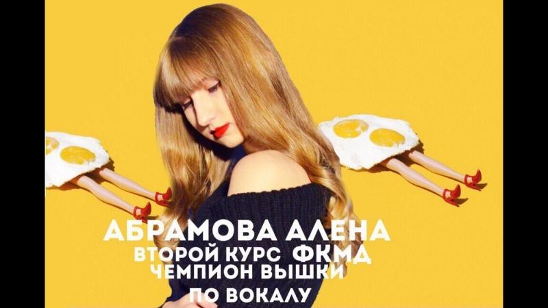 Алена Абрамова – Dark Horse (Katy Perry cover)