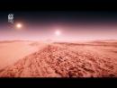 Как устроена Вселенная 6 сезон 3 серия Двойное солнце: тайны других планет