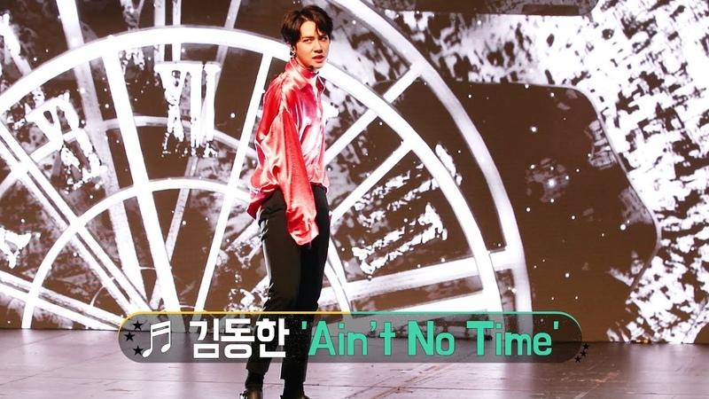 [19.06.2018] KIM DONG HAN- 'Ain't No Time' @ KIM DONG HAN THE 1ST MINI ALBUM 'D-DAY' MEDIA SHOWCASE