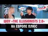 Шоу «The Illusionists 2.0» на Европе Плюс!
