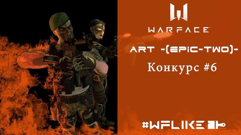 Warface SpeedArt Арт к конурсу WFLike 6