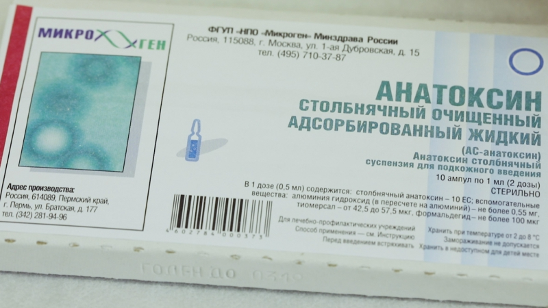 Экстренная профилактика столбняка путем вакцинации АС и ПСС