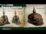 Kultur-pro След России. Военная форма Российской армии начала 20 века, 2 часть