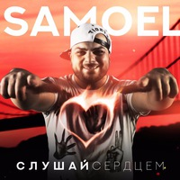 Самвел Данелян
