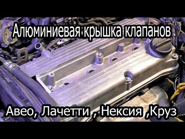 Как устранить течь Клапанной Крышки   Алюминиевая крышка клапанов - Aveo, Lacetti, Nexia, Lanos-16v