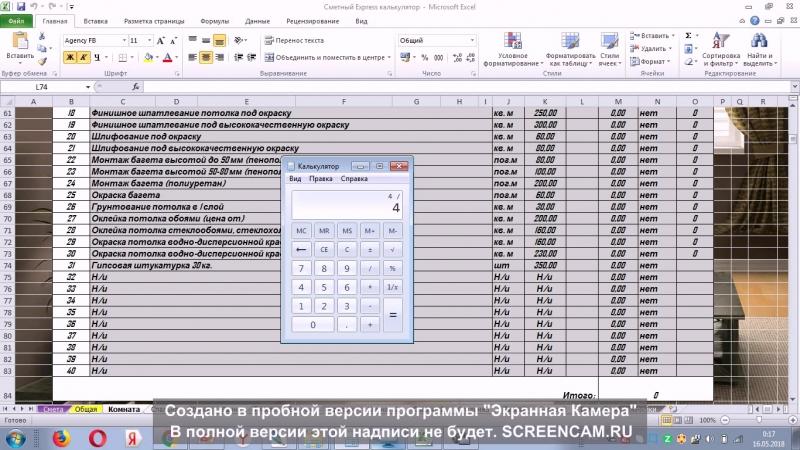 Привязка материала в Сметном Express Калькуляторе