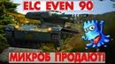 ELC EVEN 90 - МИКРОБ ПРОДАЮТ!ПОДРОБНЫЙ ОБЗОР!