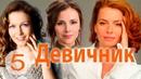 Девичник 5 серия - Добрая мелодрама с элементами романтической комедии! русские мелодрамы