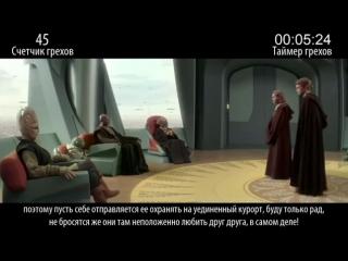 Звёздные войны Эпизод 2 Атака клонов Часть