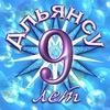 Фансаб-группа АЛЬЯНС представляет...