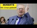 Жириновский. МЫ ПОМОЖЕМ ОЛИГАРХАМ, А НАРОД ЗАПЛАТИТ! ПОВЫСИМ ПЕНСИОННЫЙ ВОЗРАСТ, ЛЮДИ ЭТОГО ХОТЯТ!