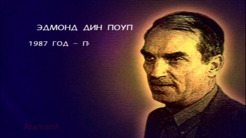 Шпионы и предатели - Нежданный гость (Эдмонд Поуп)