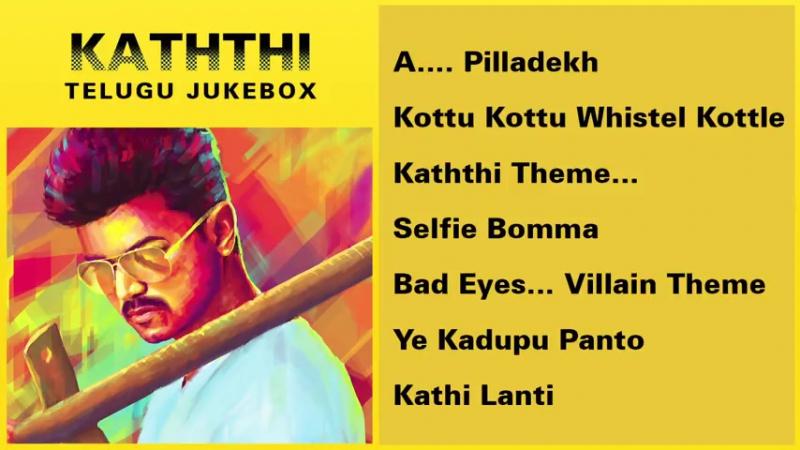 Kaththi 2014 - Jukebox (Full Songs Telugu)