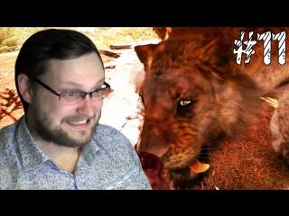 Kuplinov Play – Far Cry Primal – Большой кошак! # 11