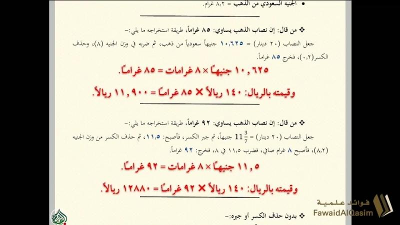 توضيح سبب الاختلاف في تقدير نصاب الذهب   الشيخ عبدالمحسن القاسم
