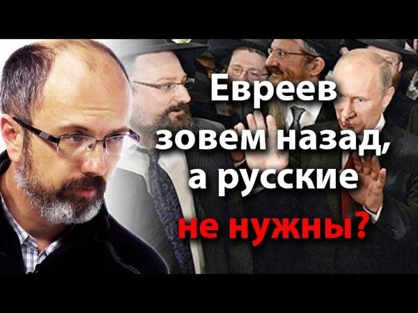 Евреев зовем назад, а русские не нужны?