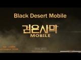 Black Desert Mobile (검은사막 모바일) [RU]  - разбираем обновление, пилим квесты...
