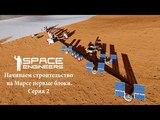 Space Engineers Начинаем строительство на Марсе первые блоки Серия 2