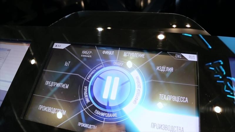 INNOPROM 2018 (11.07.2018, Екатеринбург)