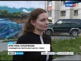 сюжет на телеканале РОССИЯ 1