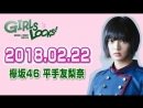 Yurina Hirate 2018.02.22 GIRLS LOCKS!