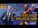 Тизер интервью с президентом ФББР Александром Вишневским