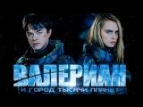 Новинки кино: Валериан и город тысячи планет (фантастика, фэнтези, боевик, приключения)