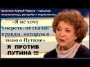 Тайное детство байстрюка Вовы Путина Вся официальная биография Путина ложь