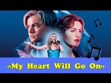 Селин Дион не хотела петь My Heart Will Go On