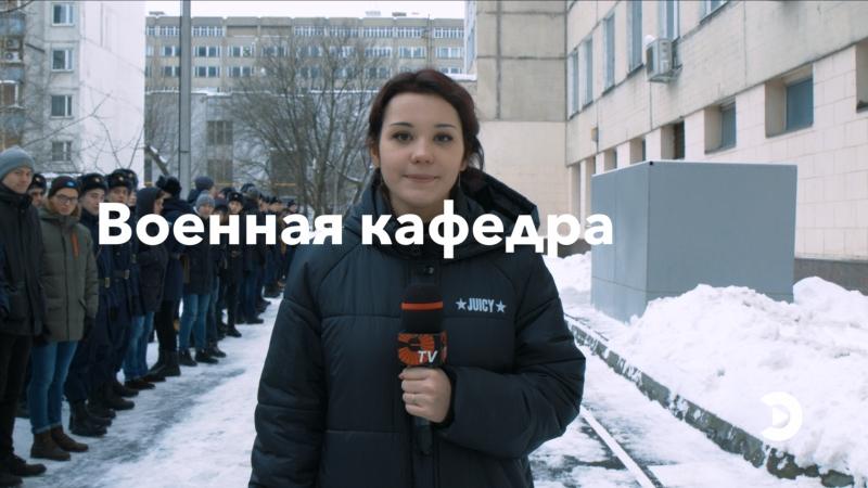 Военная кафедра МЭИ ТВ