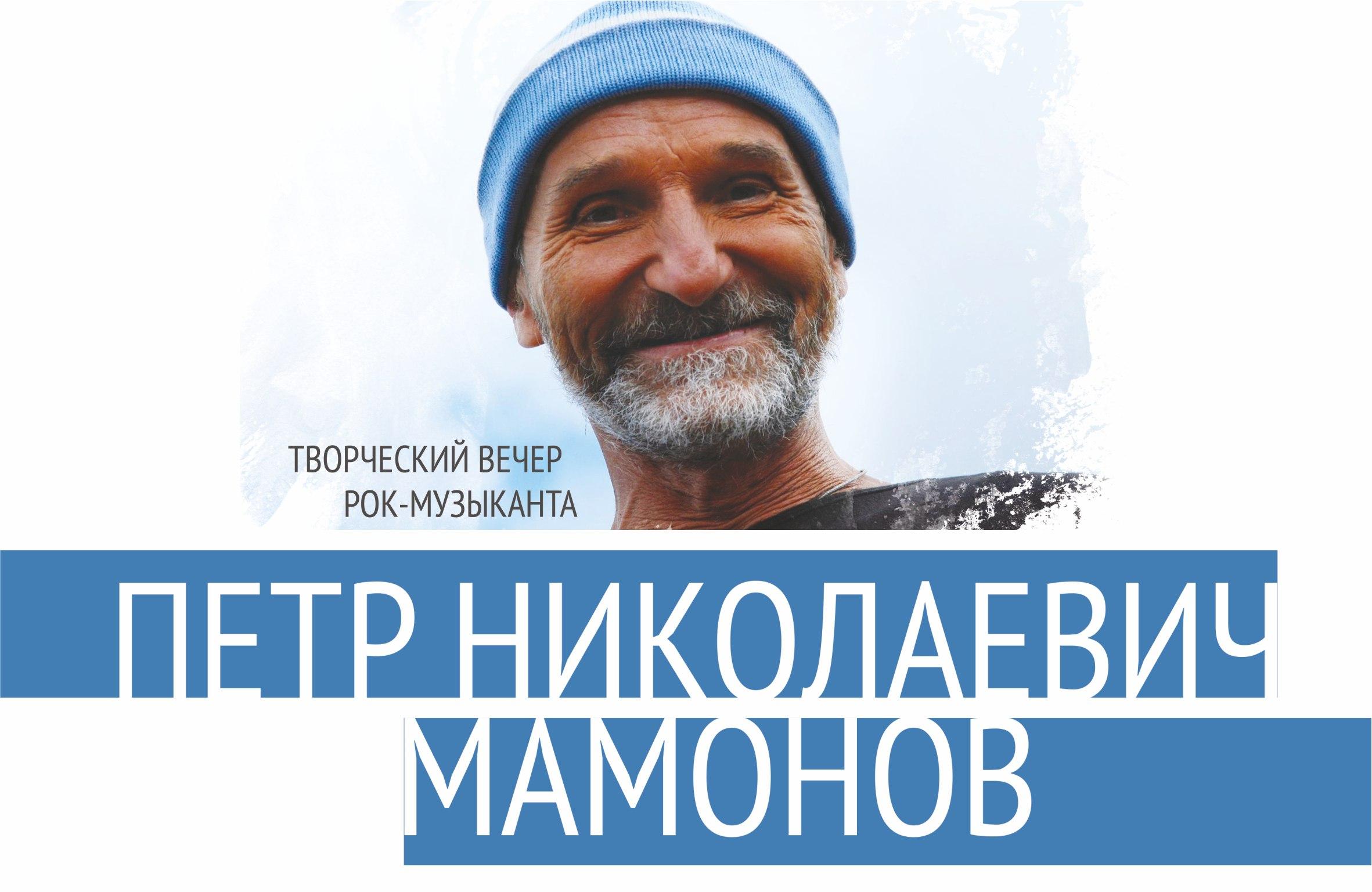 Петр Мамонов. Творческий вечер.