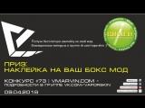 Выбор победителя в конкурсе #72 | VaporSkin