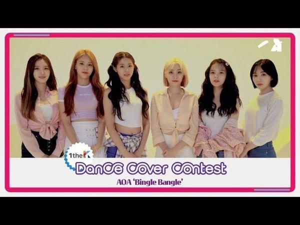 [1theK Dance Cover Contest] AOA _ Bingle Bangle(빙글뱅글) (mirrored ver.)