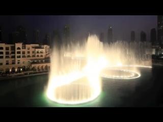 Фонтан под песню Знаешь, как хочется жить ОАЭ, Дубай