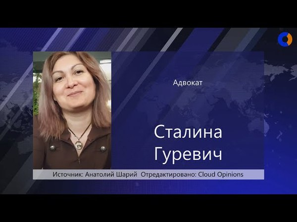 Сталина Гуревич - Фейгин ПРОИГРАЛ Шарию