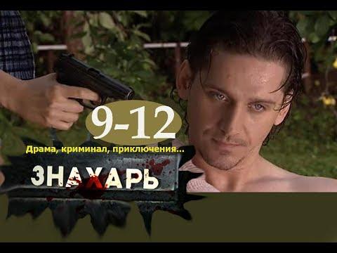 Сериал,ЗНАХАРЬ,серии 9-12,Фильм о предательстве самых близких,драма, криминал, приключения,