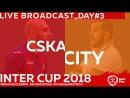 CSKA - CITY | 3 DAY | 19:15 INTERCUP2018