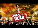 Истребитель зомби / Juan de los Muertos 2011 720 HD