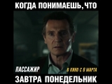 ПАССАЖИР   Понедельник   В кино с 8 марта