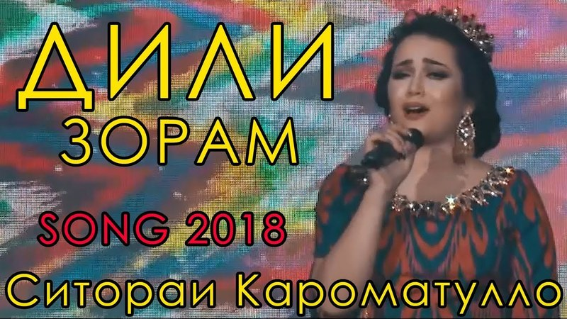 Ситораи Кароматулло - Дили Зорам 2018 | Sitorai Karomatullo - Dili Zoram 2018