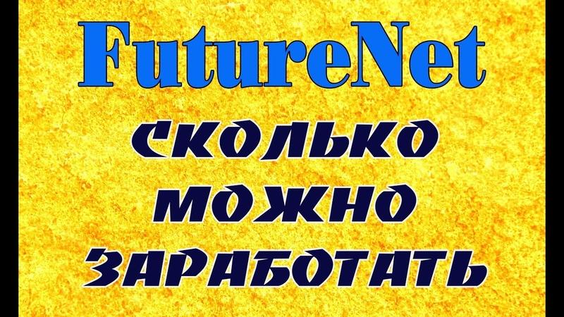 FutureNet сколько можно заработать ДОХОДНОСТЬ Фьючернет