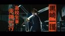 映画『BLEACH』キャラクター予告(黒崎一護編)【HD】2018年7月20日(金)公開