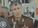 К 40-летию победы на Халхин-Голе. Время. Эфир 12.05.1979