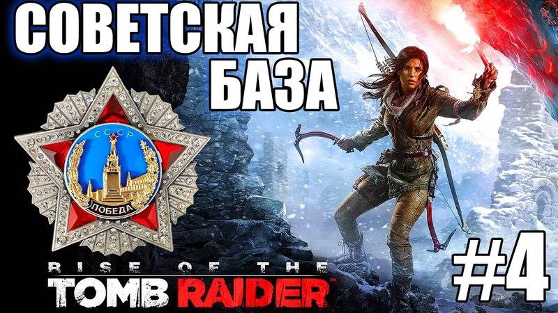 Rise of the Tomb Raider ► СОВЕТСКАЯ БАЗА ► 4