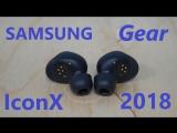 Обзор Samsung Gear IconX 2018 (SM-R140)