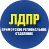 ЛДПР Приморский край