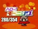 280 - Hello! Morning - Recap Ranking Special [2005.10.09]